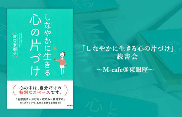 M-cafe@東銀座「しなやかに生きる心の片づけ」読書会